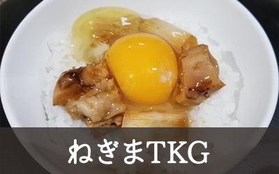 ねぎま串でアレンジレシピ 卵かけごはん