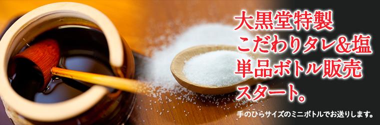 おすすめの焼き方は、大黒堂の塩と酒をふってしばらく置いた串を焼き、追い塩またはタレ掛けをすること。このひと手間でふっくらとおいしく仕上がります。 味変をするのは最後でOK。いろいろな調味料でおいしく焼き鳥を楽しんでくださいね♪ それでも大黒堂の特製塩と特製タレが好き!!!! と言ってくださるありがたいお客さまにはこちらがおすすめです。