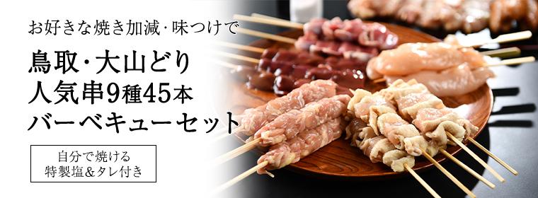 鳥取・大山どり 人気焼き鳥串9種45本バーベキューセット