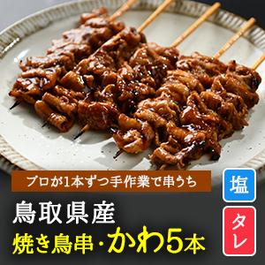 鳥取大黒堂・かわ串
