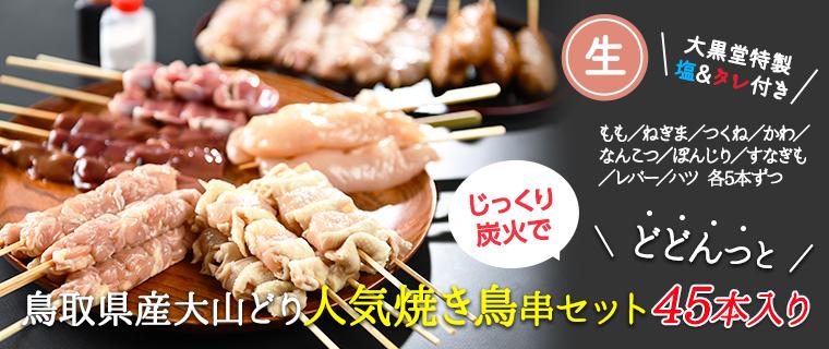 【送料無料】鳥取県産大山どり人気焼き鳥串セットどどんと45本セット【生タイプ】バーベキュー・パーティーにおすすめ!