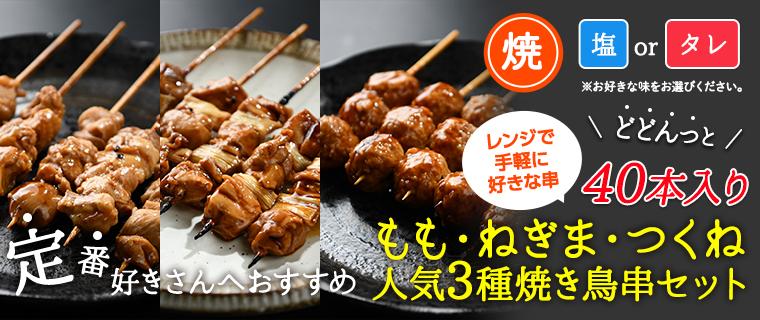 定番焼き鳥串3種40本セット もも串15本・ねぎま串15本・つくね串10本[塩・タレ選べる]