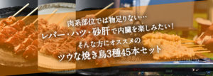 レバー・ハツ・砂肝のツウな焼き鳥3種45本セット