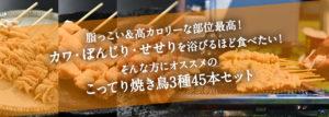 こってり人気焼き鳥串3種どどんと45本セットカワ串15本・ぼんじり串15本・せせり(小肉)串15本 【生タイプ】バーベキュー・パーティーにおすすめ!