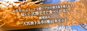 お花見で手軽にプロの焼き鳥を楽しもう♪ 届いた状態ですぐ食べられる鳥取県産大山どり調理済み人気焼き鳥串8種40本セット