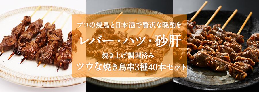 ツウなあなたにおすすめセット焼き鳥串3種40本セット