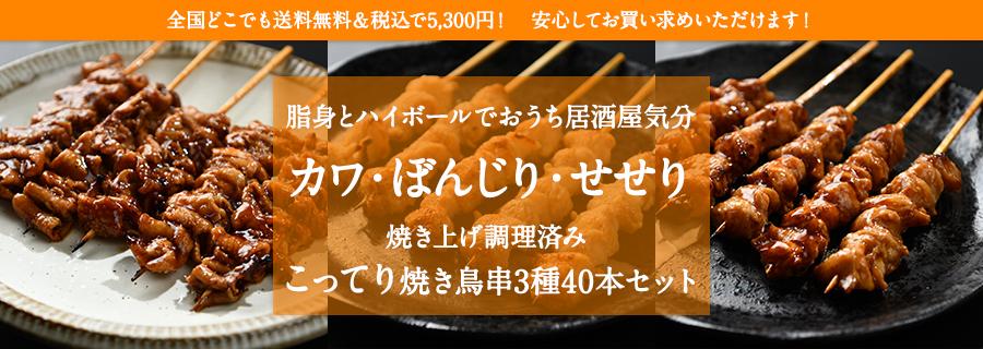 こってり焼き鳥串3種40本セット カワ串15本・ぼんじり串15本・せせり串10本[塩・タレ選べる]