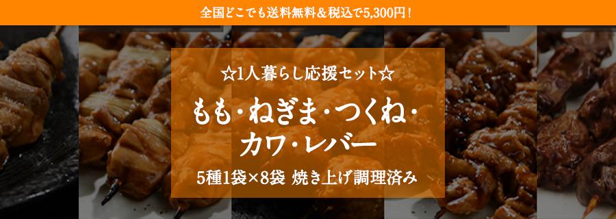 【送料無料】1人暮らし応援セット☆5種1袋×8袋の合計40本!もも串・ねぎま・つくね・カワ・レバー[塩・タレ選べる]