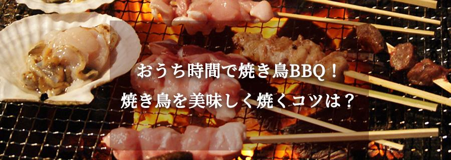 おうちBBQで焼き鳥を美味しく焼くコツご紹介