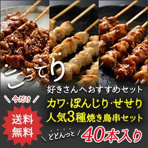 こってり焼き鳥串3種40本セット カワ串15本・ぼんじり串15本・せせり串10本
