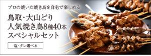 鳥取・大山どり 人気焼き鳥串8種40本セット
