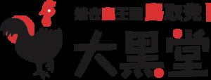 焼き鳥一筋30年焼き鳥専門店 大黒堂ロゴ