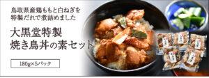 鳥取県産鶏ももと白ねぎを特製だれで煮詰めた大黒堂卓生焼き鳥丼のもとセット
